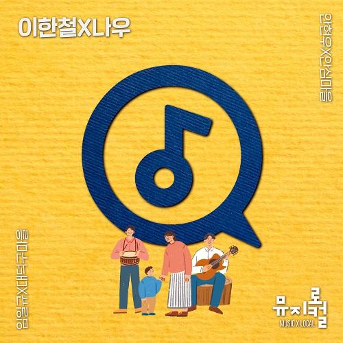 210630_이한철X나우_뮤지컬 2021 part.1_cover500.jpg