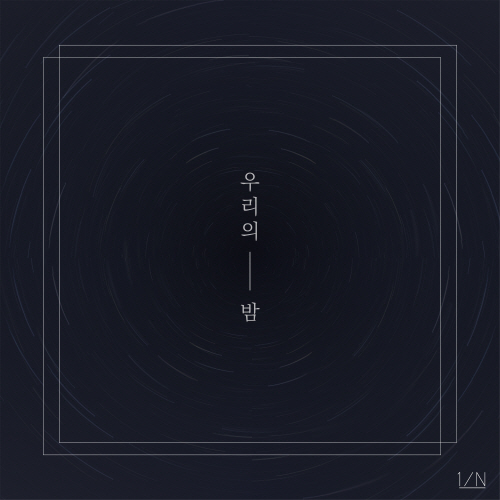 [크기변환]201022_엔분의일_우리의 밤_cover.jpg