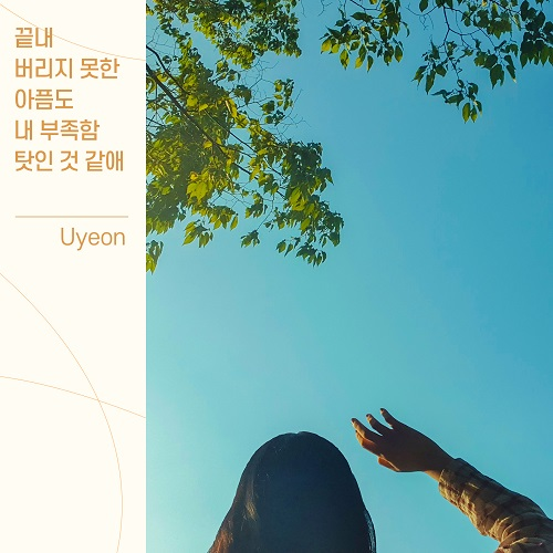 201023_Uyeon (유연)_끝내 버리지 못한 아픔도 내 부족함 탓인 것 같애_cover.jpg500.jpg