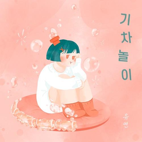 210111_Uyeon (유연)_기차놀이_cover.jpg500.jpg