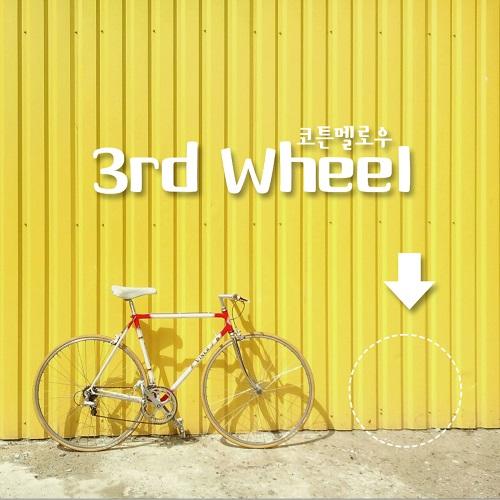 200707_코튼멜로우_3rd Wheel_cover.jpg500.jpg