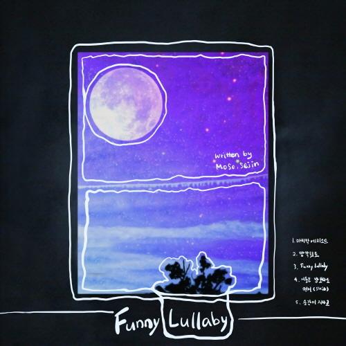 [크기변환]210112_moso, 우세진_Funny Lullaby_cover.jpg
