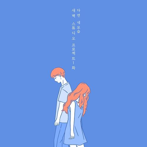 200708_다연_네 모습_cover.jpg500.jpg