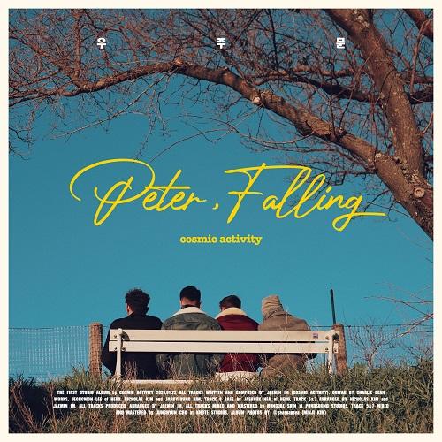 210122_우주문_Peter, Falling_cover.jpg500.jpg