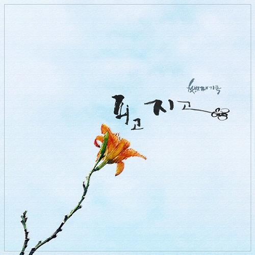 200519_전혜림_피고 지고_cover.jpg500.jpg