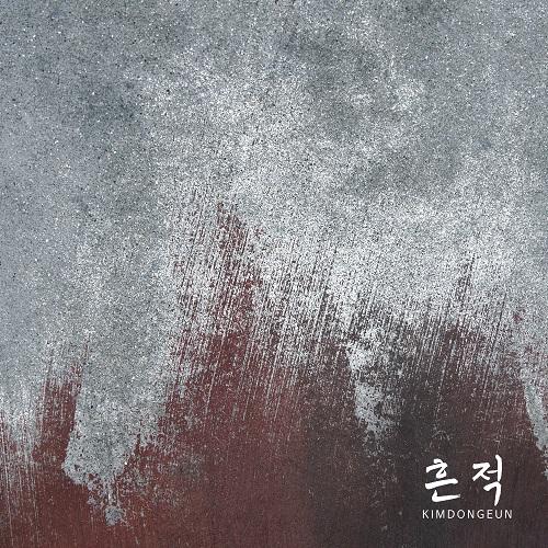 191104_김동은_흔적_cover.jpg3000.jpg500.jpg
