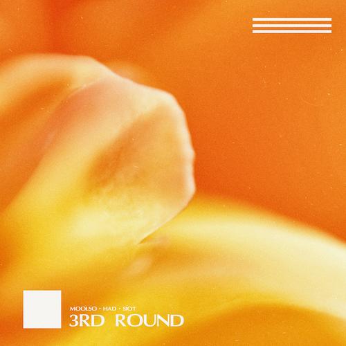 211007_물소_3rd round_cover 500.jpeg