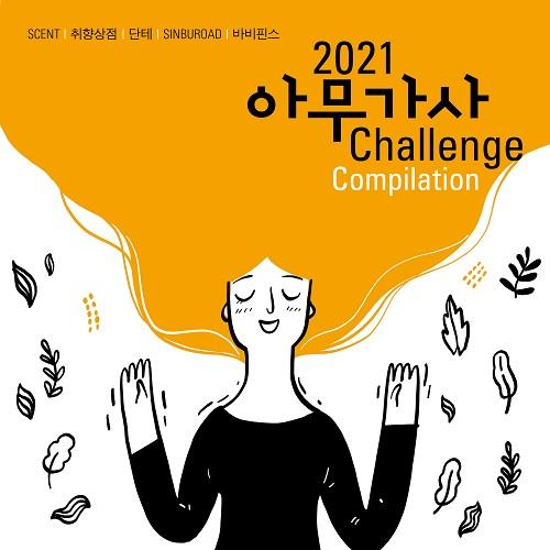 211013_Various Artists_2021 아무가사 챌린지_cover.jpg500.jpg