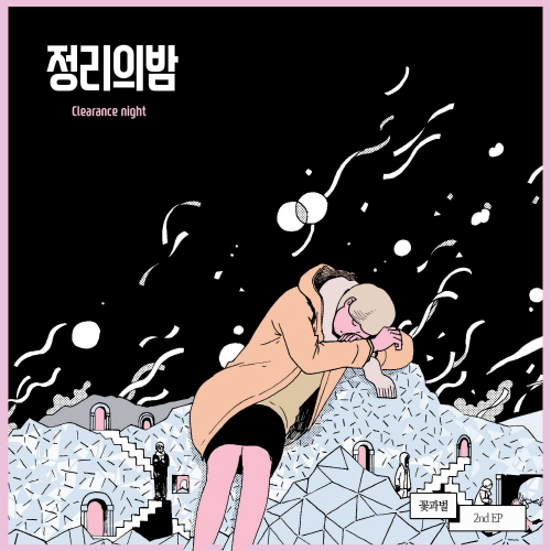 [크기변환]191210_꽃과벌_정리의밤_cover.jpg