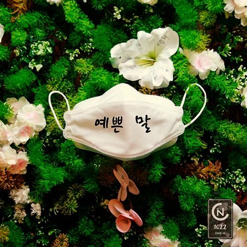 201022_체크인 (CHECK-IN)_예쁜 말_cover.jpg3000.jpg500.jpg