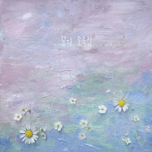 200626_복다진_꿈의 소곡집_cover.jpg500.jpg