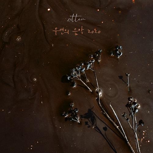 200508_짙은_우연의 음악 2020_cover.jpg500.jpg