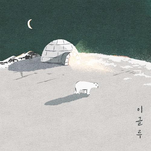 191212_이준형_이글루_cover.jpg500.jpg