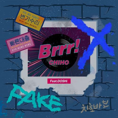 200309_치호_Brrr!_cover.jpg500.jpg