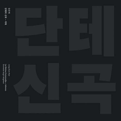 210813_정은혜_정은혜 단테의 신곡-지옥 cover 500.jpeg