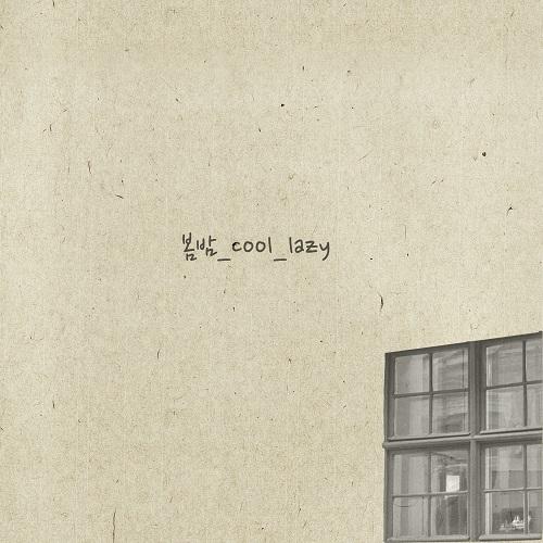 200323_cool_lazy_봄밤_cover.jpg500.jpg