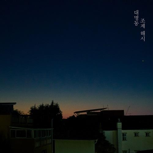201119_조제 해시 (Josee Hash)_대명동_cover.jpg500.jpg