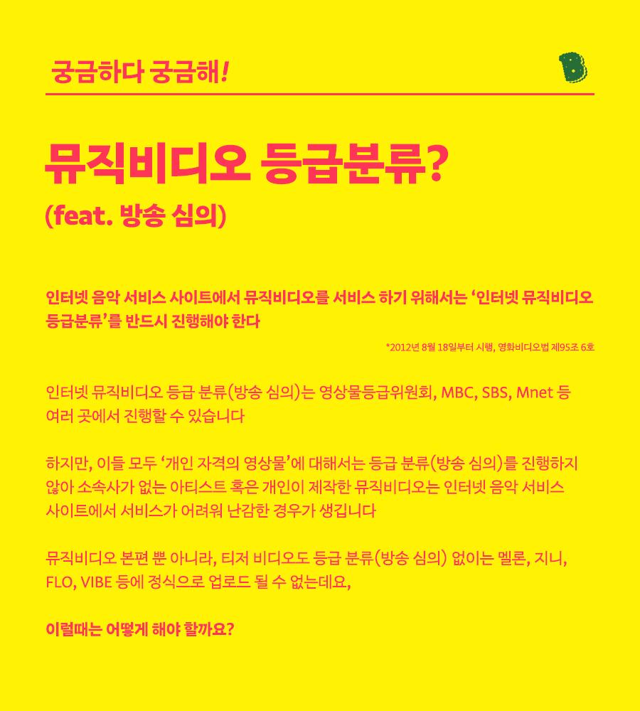 뮤비심의_게시물.png